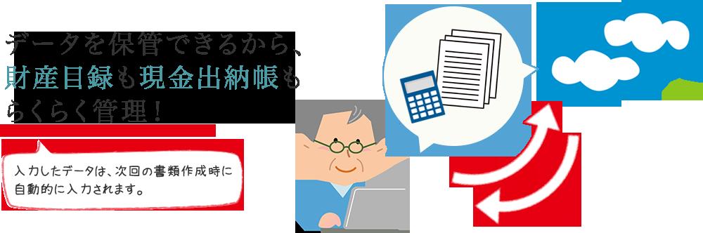 データを保管できるから、財産目録も現金出納帳もらくらく管理!