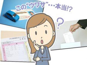 成年後見制度のギモン〜このウワサは本当!?〜 - 10