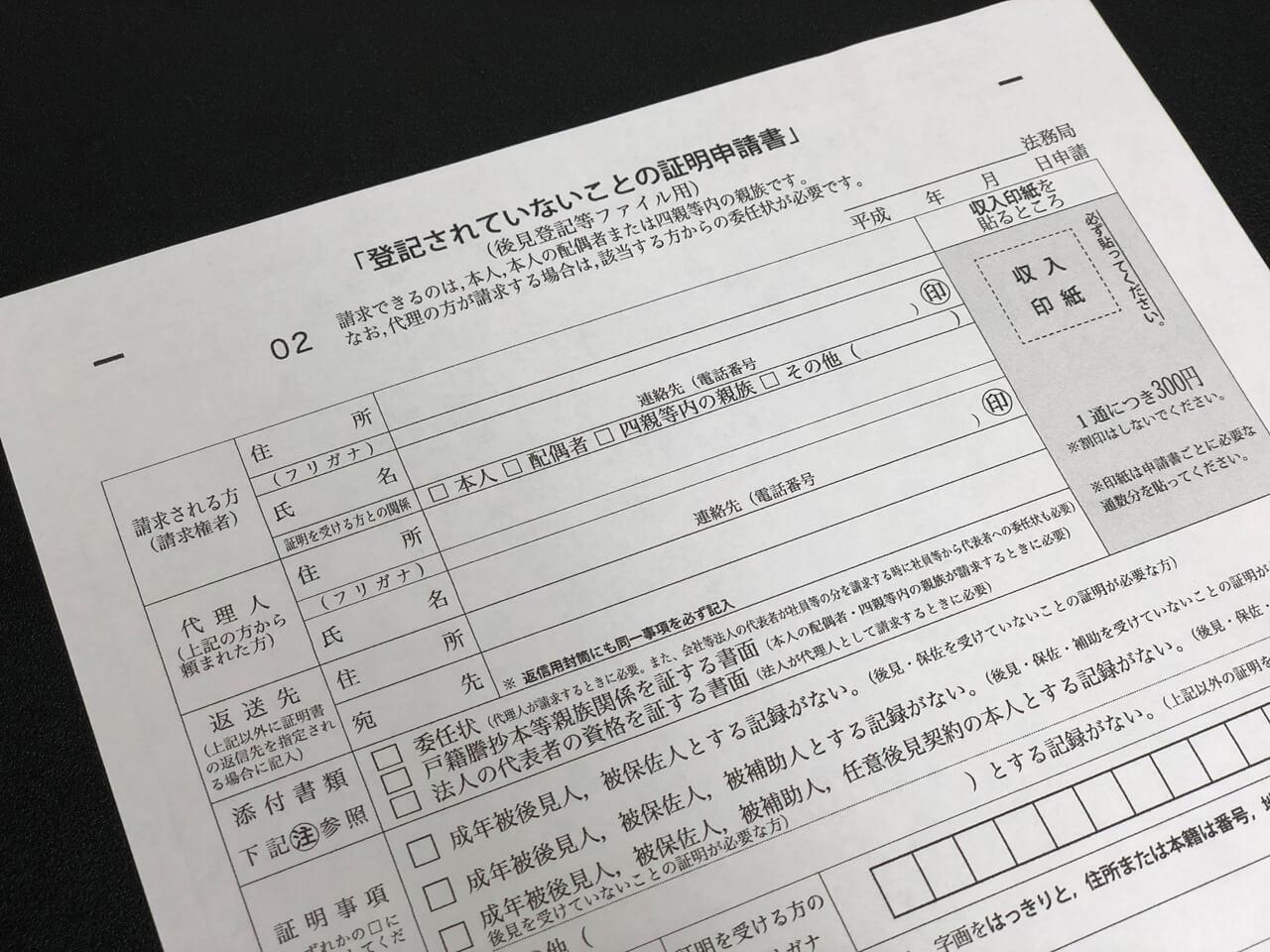 登記されていないことの証明書 取れる人、取れない人 - 6