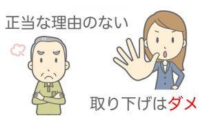 """成年後見制度の""""本当の""""メリット・デメリット - 4"""