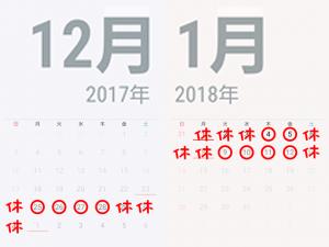 家庭裁判所の御用納め・始め【H29年末〜H30年始】 - 14