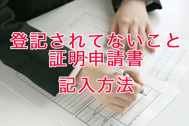 【書き方完全解説!】登記されてないことの証明申請書 - 4