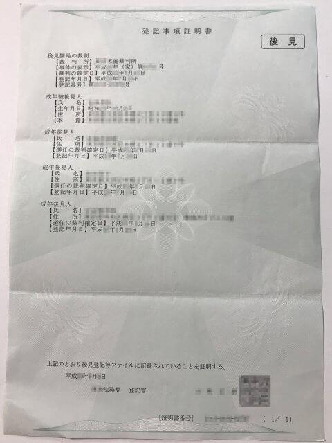 登記事項証明書の見本