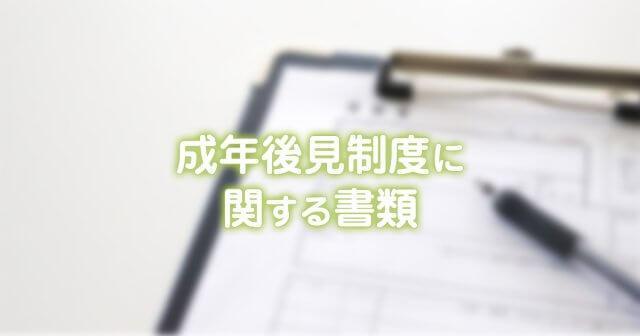 本人情報シート - 9