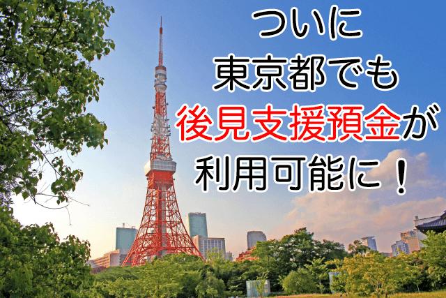 ついに東京都でも後見支援預金が利用可能に