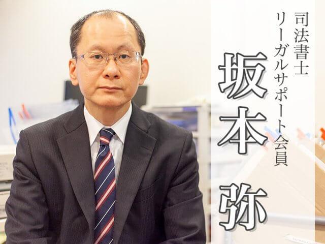 現場インタビュー 司法書士 坂本弥さん - 13
