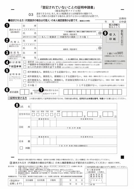 【書き方完全解説!】登記されてないことの証明申請書 - 5